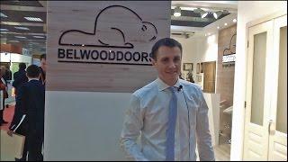MosBuild 2017. Белорусские двери Belwooddoors - обзор новинок 2017 года.