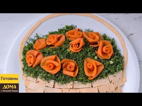 Салат Корзинка с розами   Простой и вкусный рецепт салата   ГОТОВИМ ДОМА с Оксаной Пашко