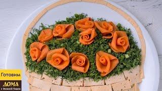 Салат 'Корзинка с розами' | Простой и вкусный рецепт салата | ГОТОВИМ ДОМА с Оксаной Пашко