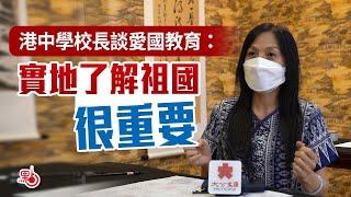 Publication Date: 2021-03-28   Video Title: 港中學校長談愛國教育:實地了解祖國很重要