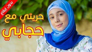 حريتي مع حجابي (بدون إيقاع) - زينب المكحل | طيور الجنة