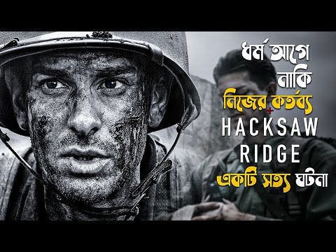 Hacksaw Ridge 2016 Movie Explained In Bangla Movie Explained In Bengali