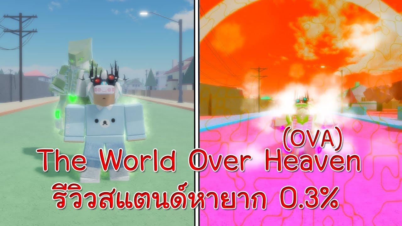 Roblox : Stand Upright รีวิวสแตนด์ The World OverHeaven OVA หายาก 0.3% สกิลโครตเฟี้ยว!?