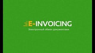E-invoicing. Документооборот.  Сбербанк.