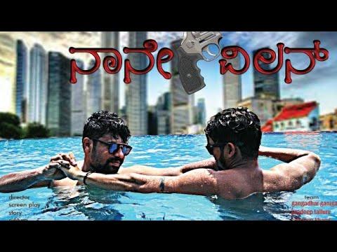 2018 | Naane Villain | New Kannada Short movie               | Kundapura Kodi Boys|