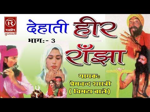 Heer Ranjha Part 3 ( देहाती कहानी हीर राँझा भाग 3 ) Prem Chander Shastri #RathorCassette