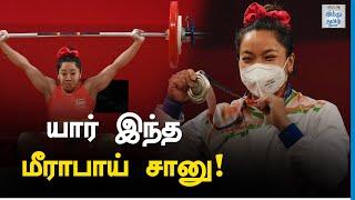 mirabai-chanu-wins-india-s-first-medal-at-tokyo-olympics-hindu-tamil-thisai