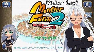 【VTuber Levi】移植版 モンスターファーム2 Part.2 【MF2】