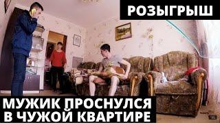 МУЖИК ПРОСНУЛСЯ В ЧУЖОЙ КВАРТИРЕ! жесткий прикол