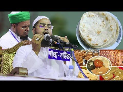 শবে বারাতের রাতে ও রমজানে ওয়াজটি  শুনুন আর কান্না করুন Hafizur Rahman Siddiki 2018