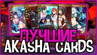 SOUL WORKER ➲ 5 | ЛУЧШИЕ AKASHA CARDS | BEST AR CARDS GUIDE | АКАША КАРТЫ