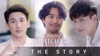พัดชา-ไม่รู้ใช่เธอไหม-the-story