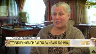 «Чистый понедельник» Ивана Бунина: история рукописи [Репортаж]