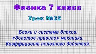физика 7 класс (Урок32 - Блоки и система блоков. «Золотое правило» механики. КПД.)
