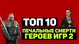 """ТОП 10 """"ПЕЧАЛЬНЫЕ СМЕРТИ ГЕРОЕВ ИГР"""" (Часть 2)"""