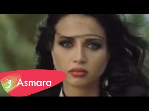 Asmara - Aash'ak (Music Video) / أسمرا - عشقاك