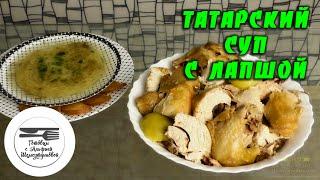 Татарский суп с лапшой. Курица запеченная в духовке. Рецепт куриного супа с лапшой. Токмач