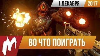 Во что поиграть на этой неделе 1 декабря DOOM VFR, Xenoblade Chronicles 2, Seven