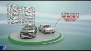 Факты. VIP-номера для автомобилей