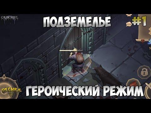 ГЕРОИЧЕСКИЙ РЕЖИМ ПОДЗЕМЕЛЬЯ!  ГЕРОИК СЕРИЯ 1! - Grim Soul: Dark Fantasy Survival