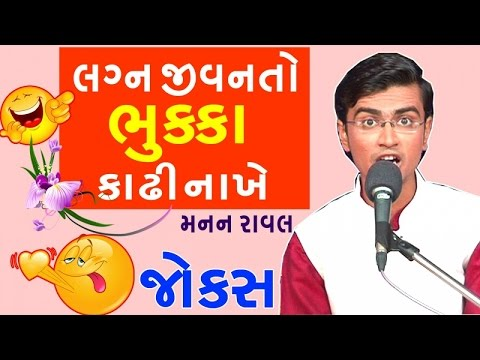 new gujju jokes by manan raval - lagna jivan na gujarati jokes