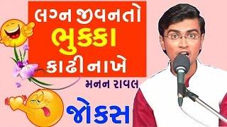 new gujju jokes by manan raval - lagna jivan na gujarati jokes