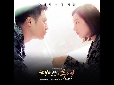다비치 (Davichi)  - 이 사랑 (This Love) (태양의 후예 OST)
