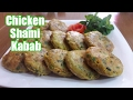 Chicken shami kabab recipe | homemade restaurant-style tasty shami kabab by (COOKING WITH ASIFA)