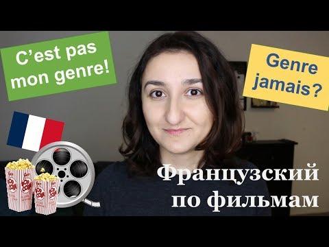 Урок#173: Значения слова genre. Французский сленг по фильмам и песням
