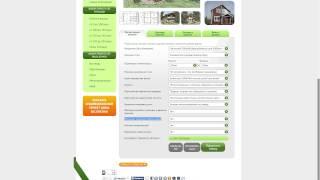 Калькулятор домов из клееного бруса.(Обучающее видео по калькулятору домов из клееного бруса на сайте ЗАО