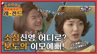 [레전드] 소심신영 어디로? 분노의 이모예뻐! l #무한걸스
