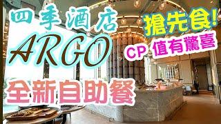 【Hong Kong Food Tour】First Look!!! Four Season Argo, Best Bar in HK? Lunch Buffet Review! Eng Sub screenshot 4