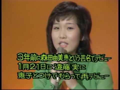 森田恵子 今日がはじめてです