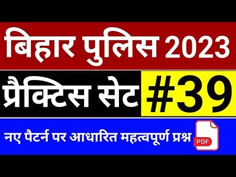Bihar Police Constable Practice Set 39 | Bihar Police Previous Question Paper In Hindi | बिहार पुलिस