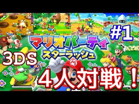 【3DSマリオパーティスターラッシュ】4人でキノピオパレードやってみた!part1