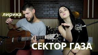 ЛИРИКА ПОЕТ ДЕВУШКА (Самый необычный кавер )СЕКТОР ГАЗА / ПОД ГИТАРУ
