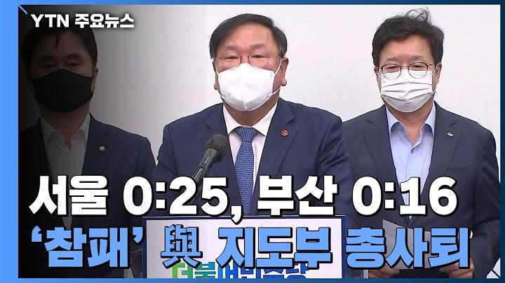 민주당 지도부 '총사퇴'...'압승'에 힘 실린 국민의힘 / YTN