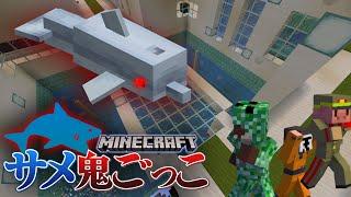【Minecraft×サメ鬼ごっこ】マイクラにサメ登場?!人喰いサメと鬼ごっこ…