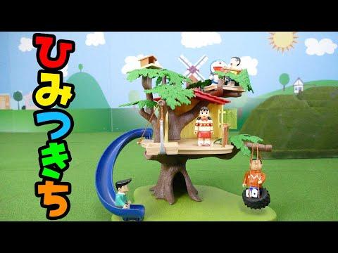 ドラえもん おもちゃ アニメ のび太 いえで を する ・・ ?