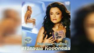 Наташа Королева - Любимому (аудио)  2004