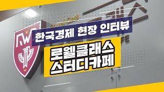 로웰클래스│한국 경제 현장 인터뷰│제53회 프랜차이즈 …