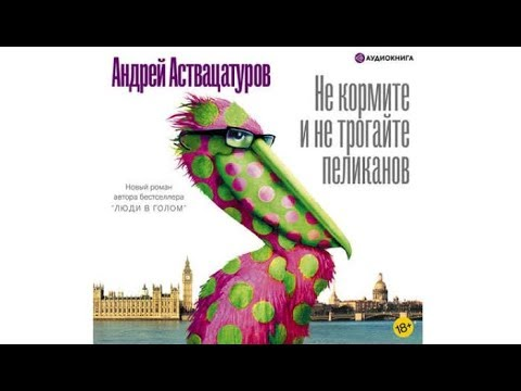Не кормите и не трогайте пеликанов   Андрей Аствацатуров (аудиокнига)