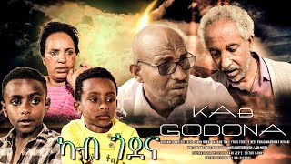 New Eritrean short movie 2020 - ካብ ጎደና - (Kab Godena) - by Yeabio Zemicheal (Rambo)