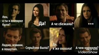 Дневники вампира приколы😁