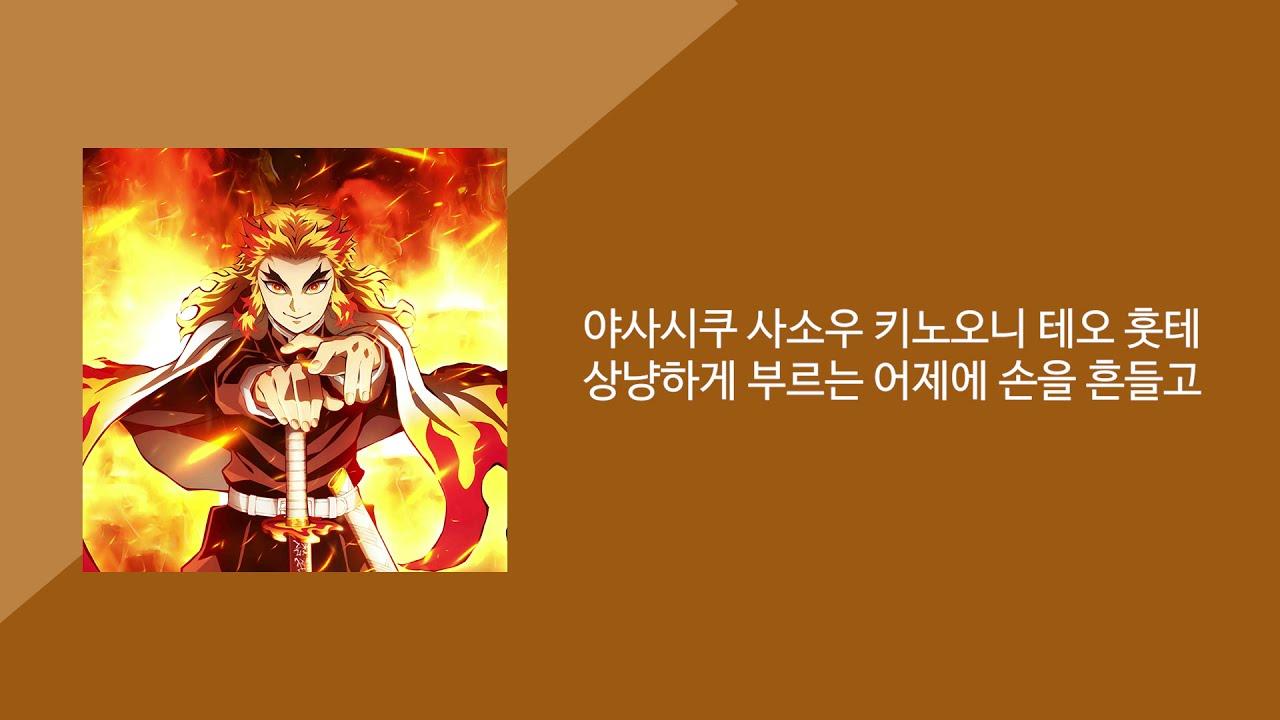 귀멸의 칼날 무한열차편 OP 【새벽별/明け星】- LiSA 한글자막