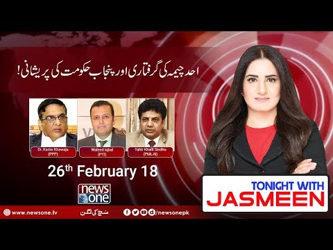 TONIGHT WITH JASMEEN - 26 February-2018 - News One