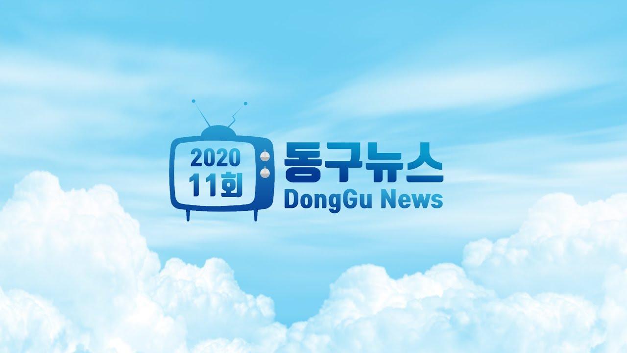 [동구뉴스] 2020년 제 11회 주간뉴스