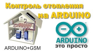 Система контроля отопления на arduino