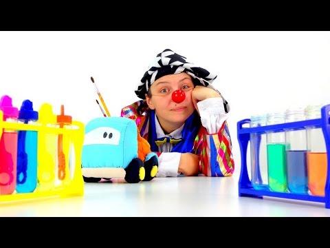 Клоун Ле и Грузовичок Лева. Смешиваем краски. Учим Цвета. Видео для детей.