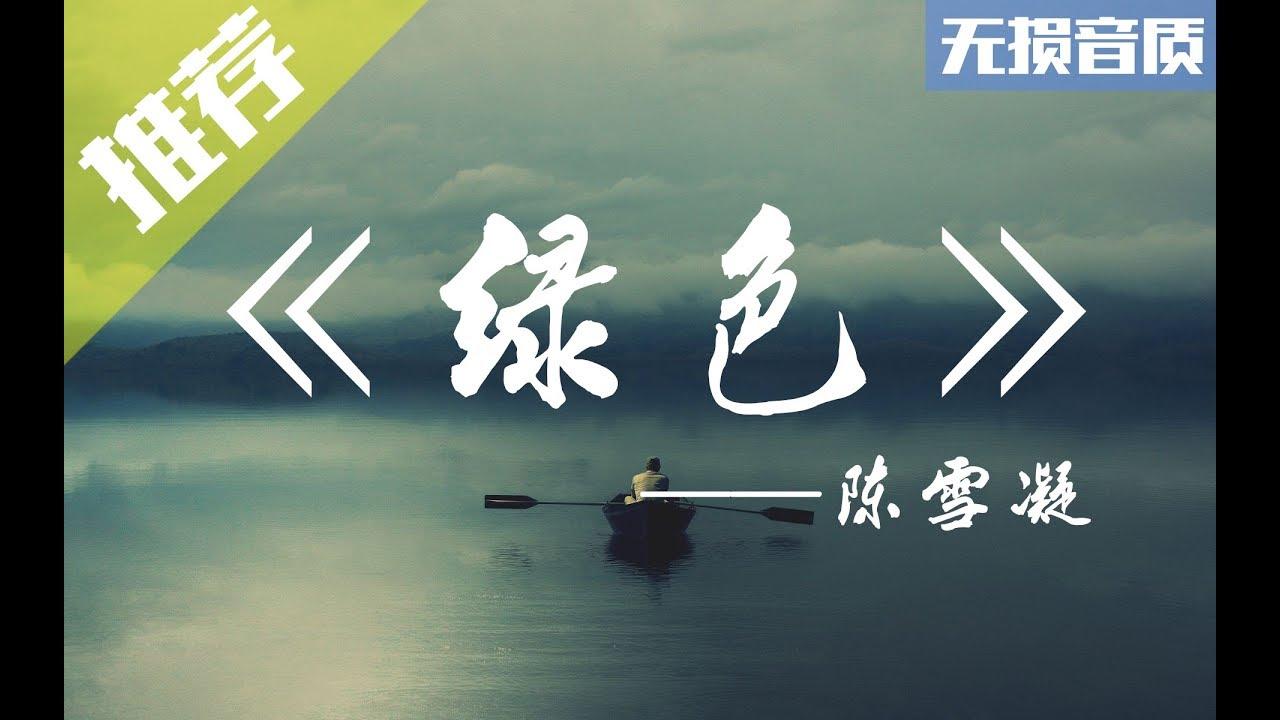 【抖音系列歌曲第二支】陳雪凝 - 《綠色》若不是你突然闖進我生活 我怎會把死守的寂寞放任了【動態歌詞】 - YouTube
